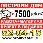 Акция! Строительство домов 7500 руб / м2