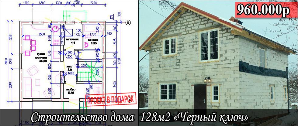 Строительство дома 128 м2 в Калининграде Большая окружная