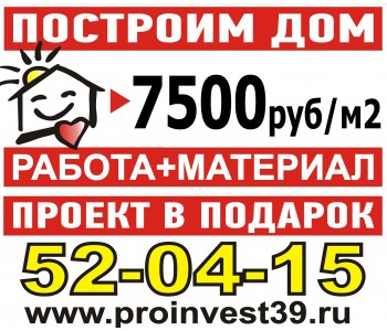 Акция ! Строительство домов под черный ключ в Калининграде