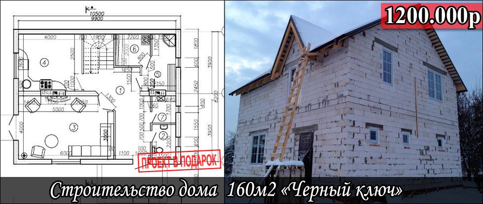 Строительство дома 160м2 в Калининграде улица Катина