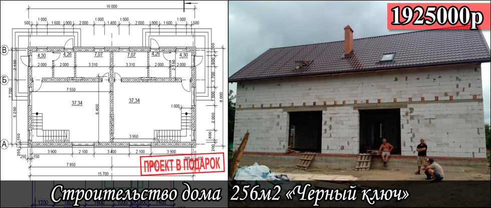 Строительство дома 256 м2 в Калининграде ул.Горького