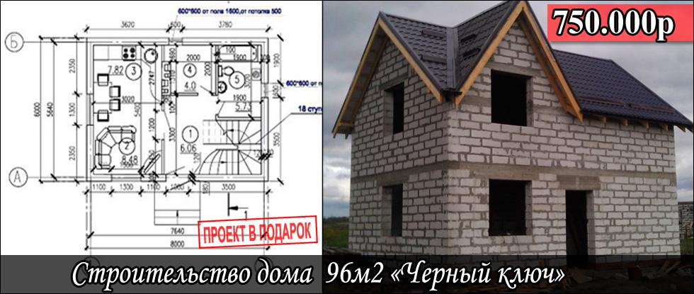 Строительство дома 96м2 в Калининграде г. Гурьевск
