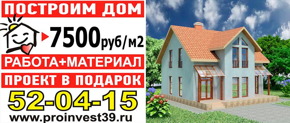 Акция 7500 руб за м2